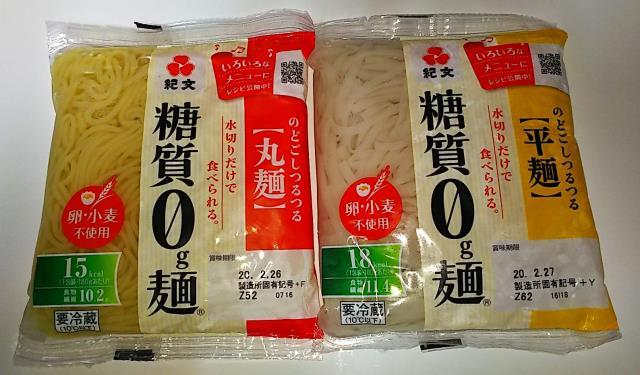 紀文糖質0麺