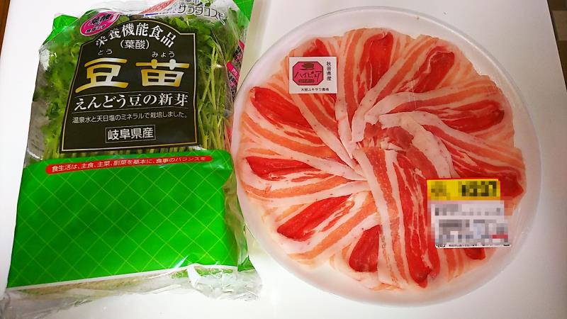 豆苗と豚バラ肉
