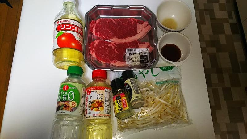ステーキ材料