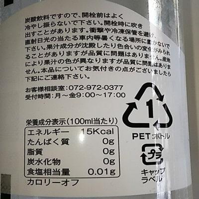 l寿屋レモンサワー1000ml栄養成分