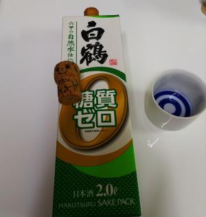 白鶴糖質ゼロの日本酒
