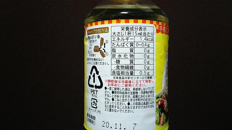 日の出便利なお酢糖質ゼロ栄養成分