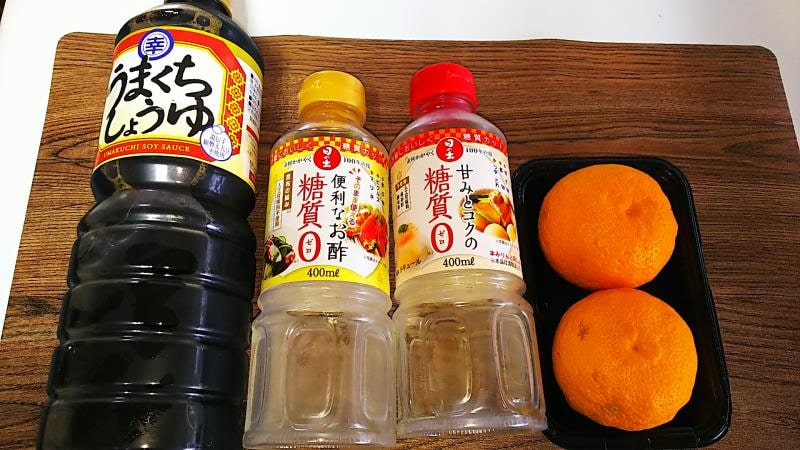 低糖質ポン酢材料