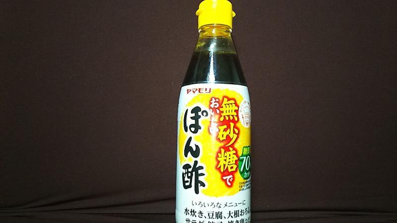 ヤマモリ 無砂糖でおいしい ぽん酢