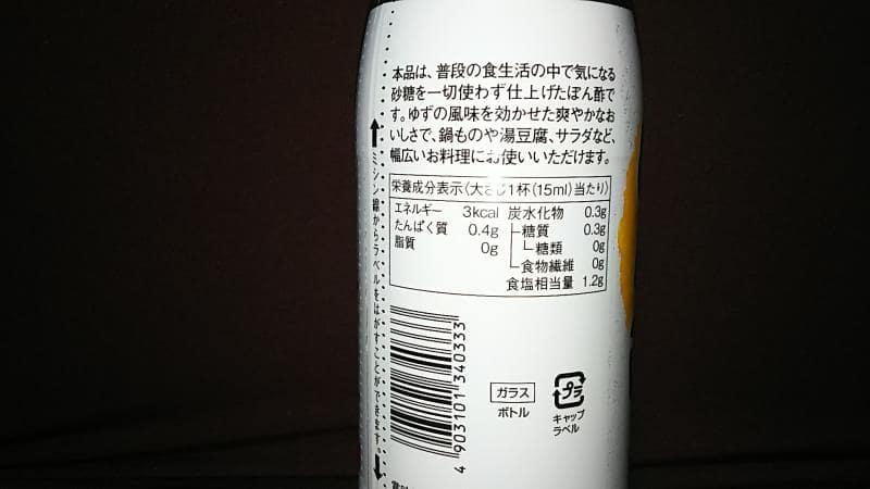ヤマモリ 無砂糖でおいしい ぽん酢栄養成分