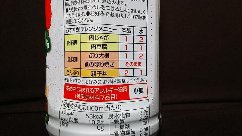 ヤマモリ 無砂糖でおいしい すき焼のたれ 栄養成分