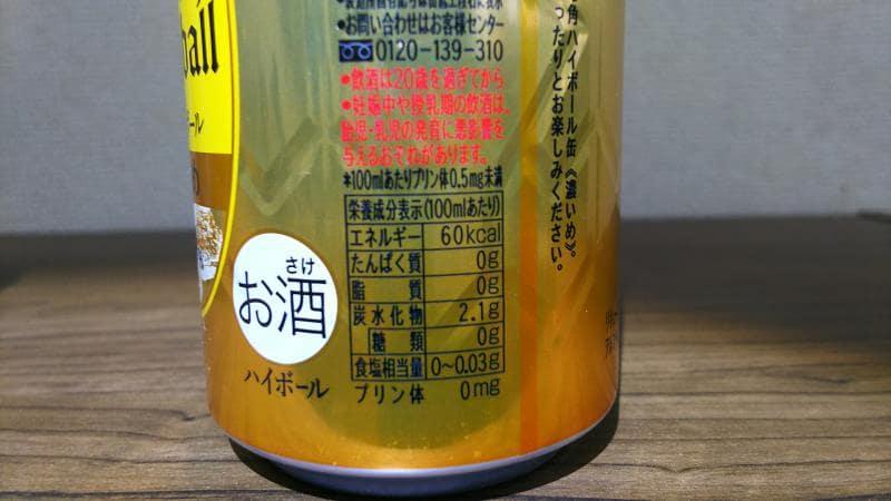 新:角ハイボール濃いめ栄養成分