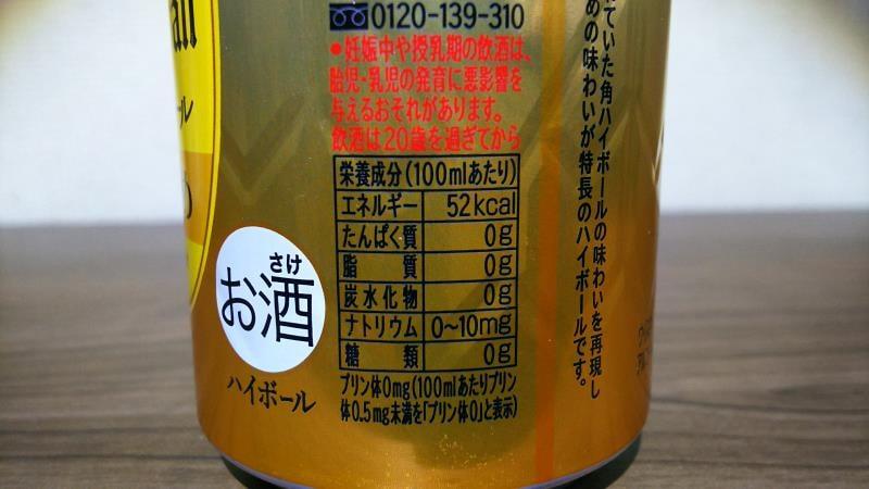 旧:角ハイボール濃いめ栄養成分