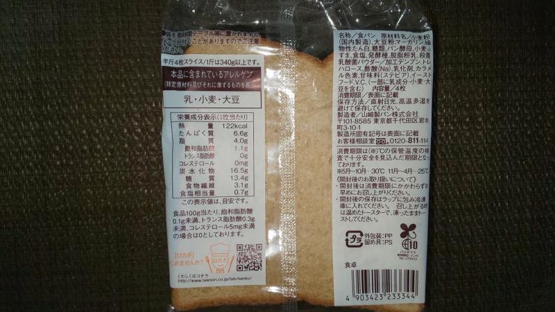 ローソンのブラン入り食パン